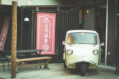 【埼玉県】株式会社温泉道場