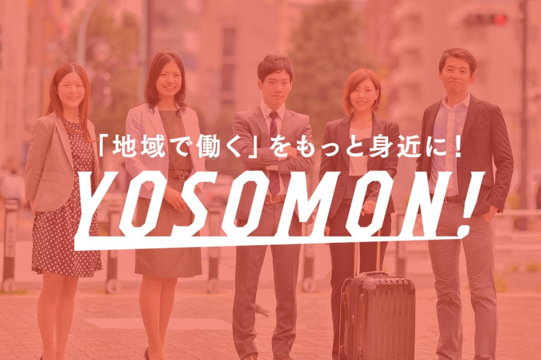 YOSOMON!-「地域で働く」をもっと身近に!
