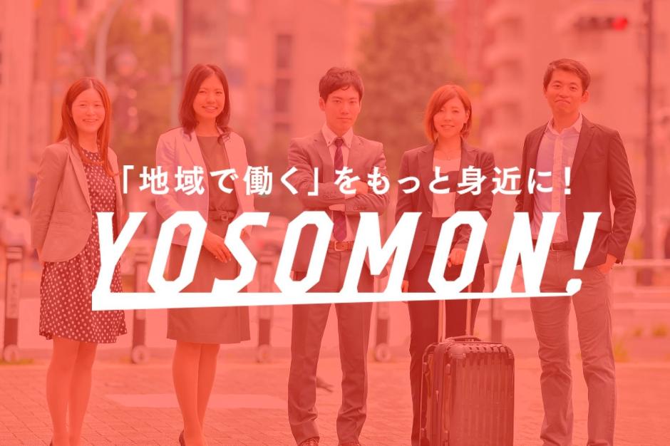 【全国】YOSOMON!